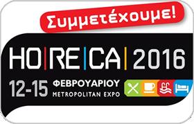 HORECA 2016: Συμμετέχουμε και φέτος!