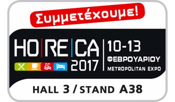 HORECA 2017: Θα είμαστε και πάλι εκεί!