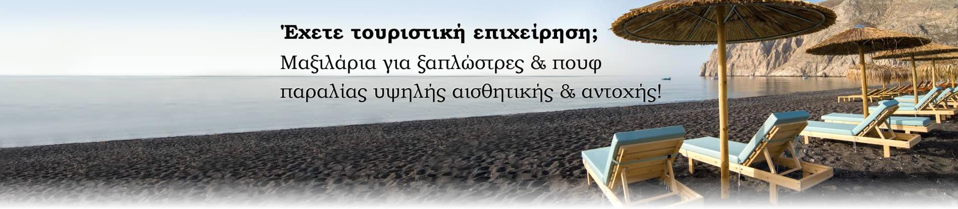 Μαξιλάρια παραλίας - πουφ παραλίας