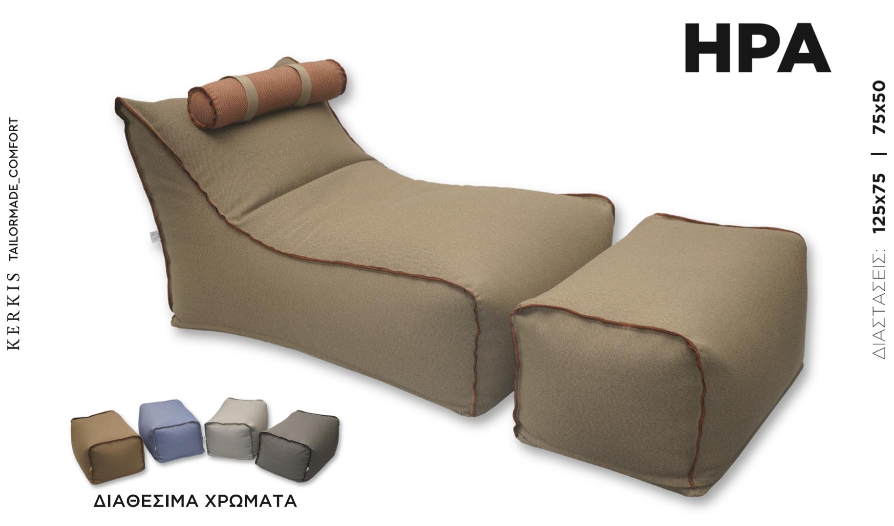 πουφ Kerkis Tailormade Comfort